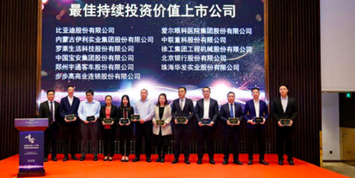 第14屆上市公司高峰論壇:最佳持續投資價值上市公司