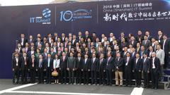 直播2018中国IT领袖峰会:马化腾等出席并演讲