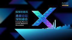 新浪科技全程直播未来论坛深圳峰会