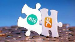 美团点评正式在港提交招股书:35%资金用于开发新产品