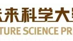 揭秘宇宙级超强阵容评审团:未来科学大奖科学委员会