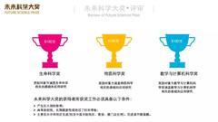 2018未来科学大奖9月8日揭晓
