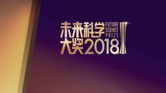 图文直播:2018年未来科学大奖新闻发布会
