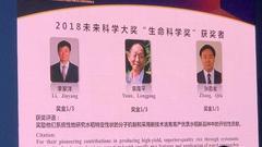 2018将来生命迷信奖揭晓:李家洋,袁隆平,张启发获奖
