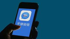 罗永浩:子弹短信要拿20%市场份额 有巨头想投没同意