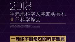全程直播回顾:2018未来科学大奖颁奖典礼暨F²科学峰会(18日专场)