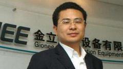 金立否认裁定破产清算 深圳中院裁定是受理申请