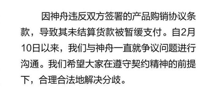京東回應神舟起訴:對方違反條款導致被暫緩支付