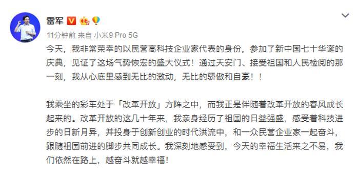 """国庆70周年群众游行 雷军现身""""春潮滚滚""""方阵"""