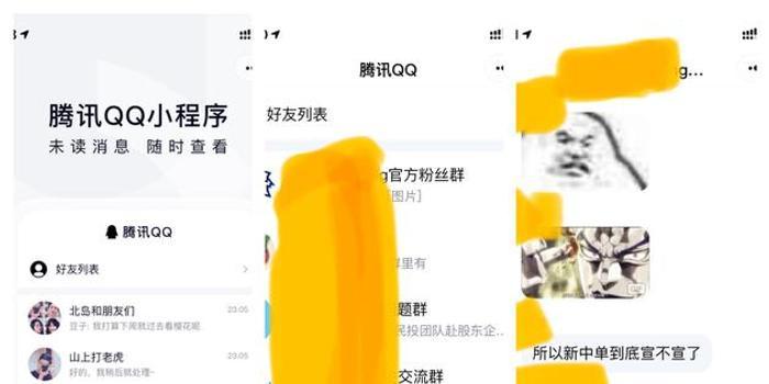 """微信推出""""腾讯QQ""""小程序 可查看消息但不能回复"""