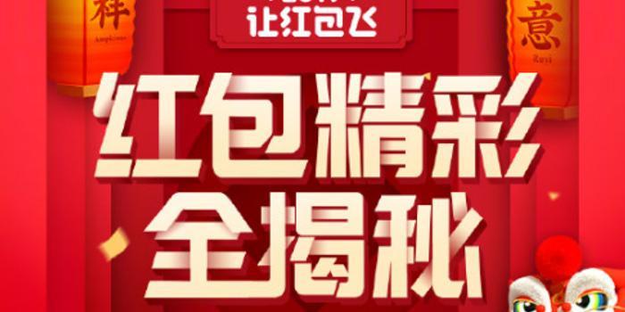 2019微博#让红包飞#圆满收官 4.6亿网友嗨抢锦鲤红包