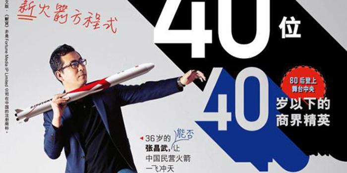 《財富》發布中國40位40歲以下商界精英:張一鳴居首