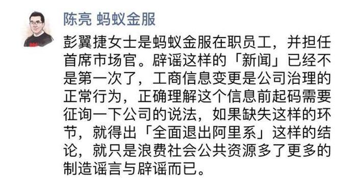 福彩双色球_陈亮否认彭翼捷退出阿里系:工商信息变更是正常行为