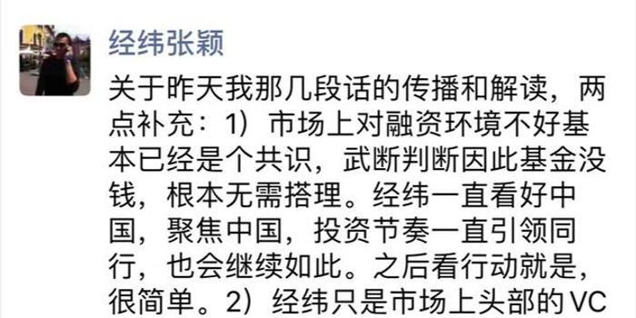 张颖再谈资本寒冬:已是共识 经纬一直看好中国市场