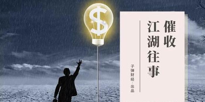催收江湖往事:有錢的地方就有矛盾 未來命運難想象