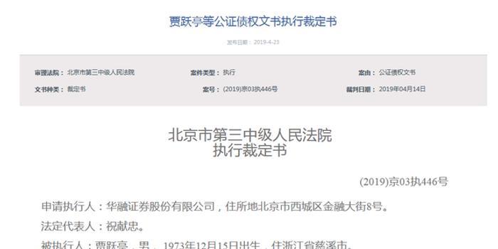 明升_又成老赖!法院冻结、划拨贾跃亭银行存款7.95亿元
