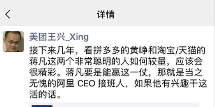 日博娱乐_王兴:如果淘宝能打赢拼多多 蒋凡就是阿里CEO接班人