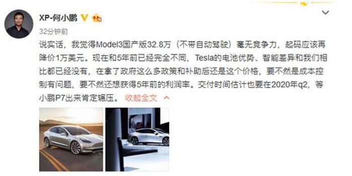 何小鵬談國產特斯拉售價:毫無競爭力,應再降1萬美元