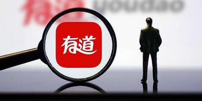 网易有道发行价最高18美元 丁磊计划增持2000万美元
