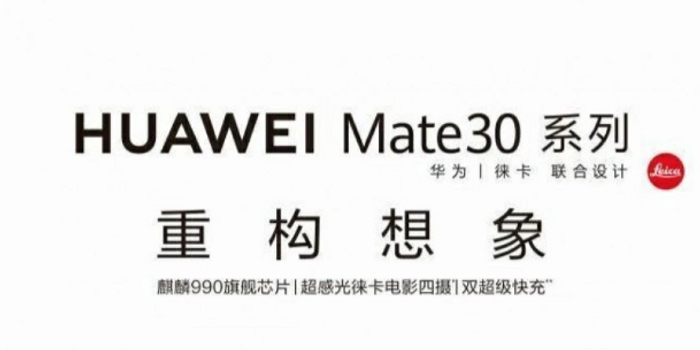 华为Mate 30 Pro海报现身网络?圆形镜头内置四摄