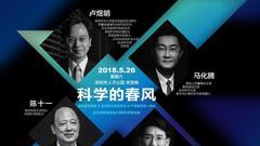 """""""未来论坛X深圳峰会""""深圳首秀 将掀起科学春风"""