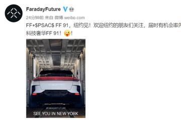 法拉第未来:FF91将在纽约与消费者见面 或开放试驾机会