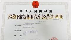 继南京和上海后 美团打车获杭州网约车牌照