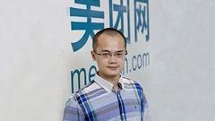 王兴:摩拜是少有的中国原创 一起开创更辉煌的未来