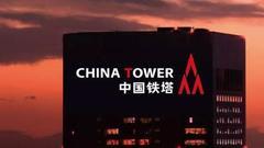 中国铁塔提交港股上市申请 去年营收超686亿元