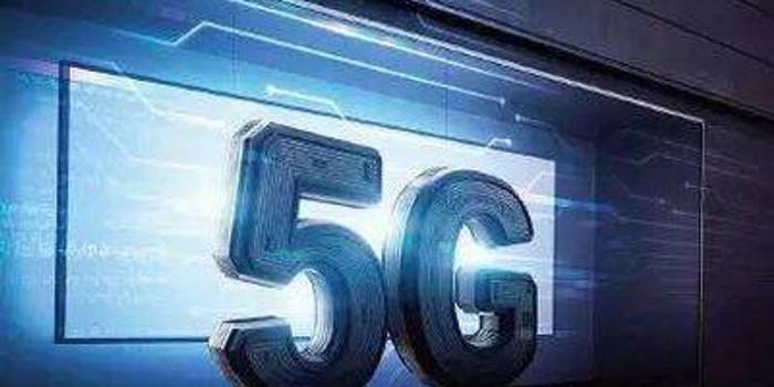 为加快5G商用 国家无线电办公室清理5G相关频