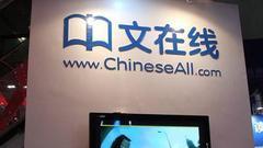 投资A站一年半未达预期 中文在线1.4亿保本卖给快手