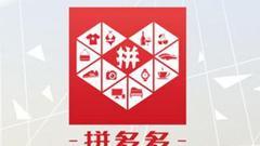 """电商界""""黑马""""拼多多回应刘强东:我们不一样"""