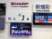 夏普亮相CES Aisa 2018 除了电视新品还有白电设备
