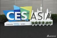 CES Asia首日综述 略显平淡但突出技术落地