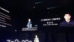 亚马逊AWS费良宏:云计算推动人工智能革命