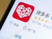 """拼多多赴美IPO:上海为什么需要""""拼"""""""