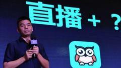 映客于7月12日在香港挂牌上市:发行价为3.85港元