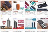 淘宝京东平台售禁卖电子烟 商家不核实未成年人身份