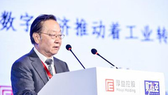 工信部原部长李毅中:怎么样抓好数字经济?