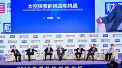 2018世界科技创新论坛大会四:太空探索的挑战和机遇