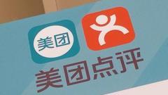 美团点评9月赴港IPO 分析师称王兴不会牺牲短期业绩