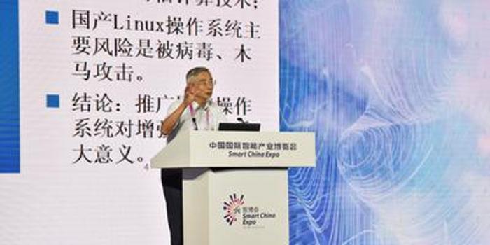 直击|倪光南再谈核心技术自主可控 列举国产替代方案