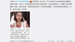 人民日报:顺风车乘客死于谋杀 也死于相关机构的麻木