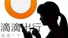 滴滴美团回应网约车司机在沪抗拒执法:已封禁该司机