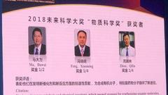 2018将来物质迷信奖揭晓:马大年夜为,冯小明,周其林获奖