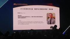 2018将来迷信数学与计算机迷信奖揭晓:林本坚获奖