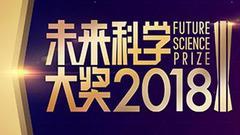 2018年未来科学大奖公布:七位科学家获奖