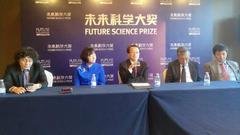 未来科学大奖一奖多得?符合章程 具备关联性和原创性
