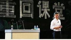 """马云卸任的考量:""""最佳CEO""""张勇能接好班吗?"""