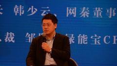 网秦史文勇:未收到公安调查 董事会调整是假新闻